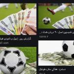 معرفی بهترین سایت های شرط بندی ایرانی و خارجی