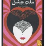 دانلود رایگان کتاب ملت عشق به صورت pdf