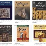 معرفی بهترین کتاب تاریخ ایران قبل از اسلام
