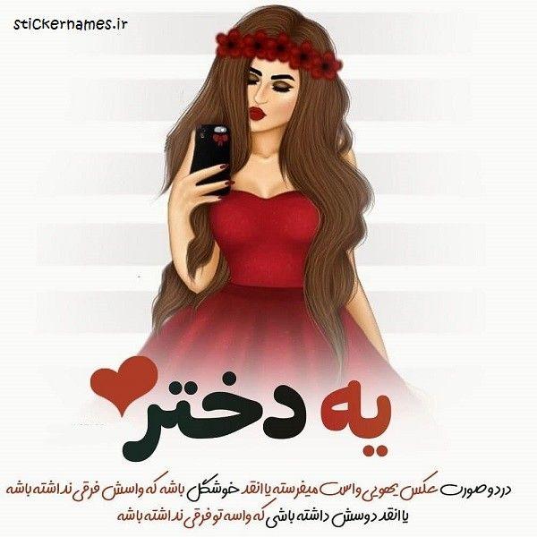 عکس های یهویی دختران خوشگل ایرانی برای پروفایل (+32 عکس) عکس یهویی دختر برای پروفایل عکس یهویی دختر عکس های یهویی عکس دختر زیبا عکس دختر خوشگل عکس دختر ایرانی عکس دختر