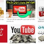 آموزش کسب درامد میلیونی از طریق یوتیوب از 0 تا صد