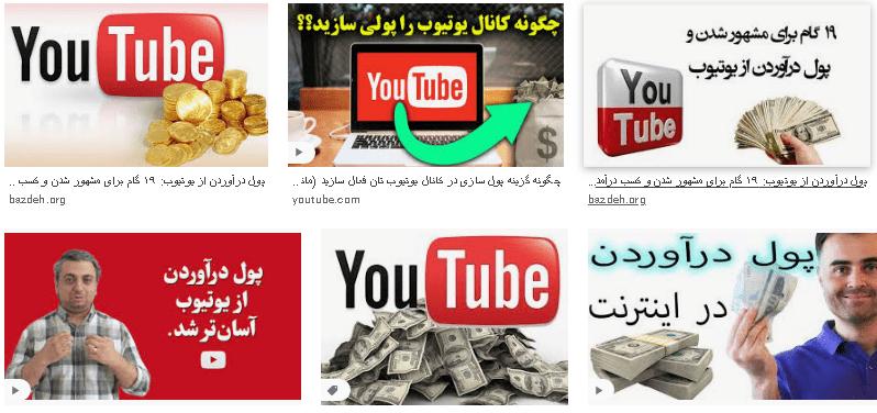 آموزش کسب درامد میلیونی از طریق یوتیوب از 0 تا صد کسب درآمد میلیونی کسب درآمد اینترنتی چگونه کانال خود را در یوتیوب برای درآمد زایی تایید کنیم پول درآوردن از طریق سایت یوتیوب آموزش کسب درآمد با کمترین سرمایه آموزش کسب درآمد