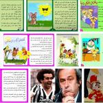 دانلود داستان و قصه صوتی برای کودکان و نوجوانان