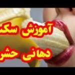 آموزش تصویری ساک زدن ( رابطه جنسی دهانی )