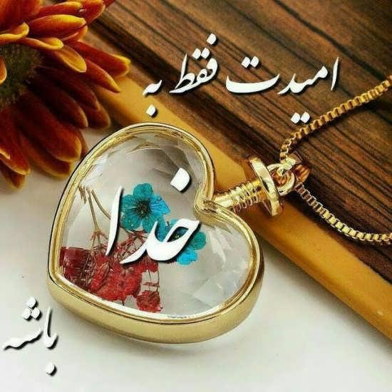 عکس های جدید با عنوان الله برای پروفایل با کیفیت بالا در قلب عکس خدا عکس الله در قلب عکس الله برای پروفایل عکس الله الله اکبر allah