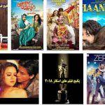 دانلود فیلم صحنه دار عاشقانه هندی دوبله فارسی بدون سانسور