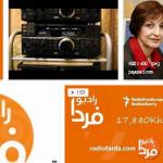 پخش زنده رادیو فردا بدون فیلترشکن با اینترنت کم سرعت