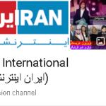 پخش زنده ایران اینترنشنال از طریق یوتیوب Iran International Youtube