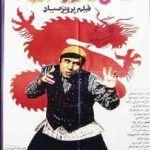 دانلود فیلم صحنه دار صمد در راه اژدها - قبل از انقلاب زمان شاه