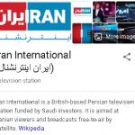 شبکه ایران اینترنشنال Iran International