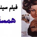 دانلود فیلم زمان شاهی همسفر 1354 بهروز وثوق و گوگوش رایگان بدون سانسور