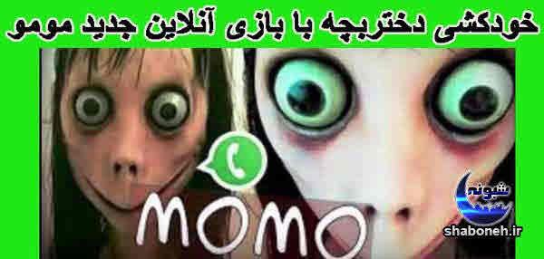عکس های ترسناک واقعی از مومو عکس مومو واقعی عکس مومو در بچه مهندس عکس مومو برای پروفایل عکس مومو